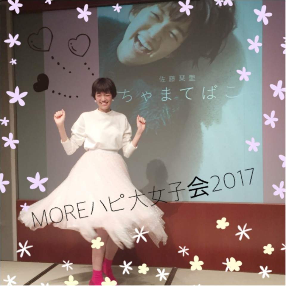 …ஐ 【MORE大女子会2017】なんとゲストは大人気の佐藤栞里ちゃん!!その模様を大公開っ☺︎♪ ஐ¨_1