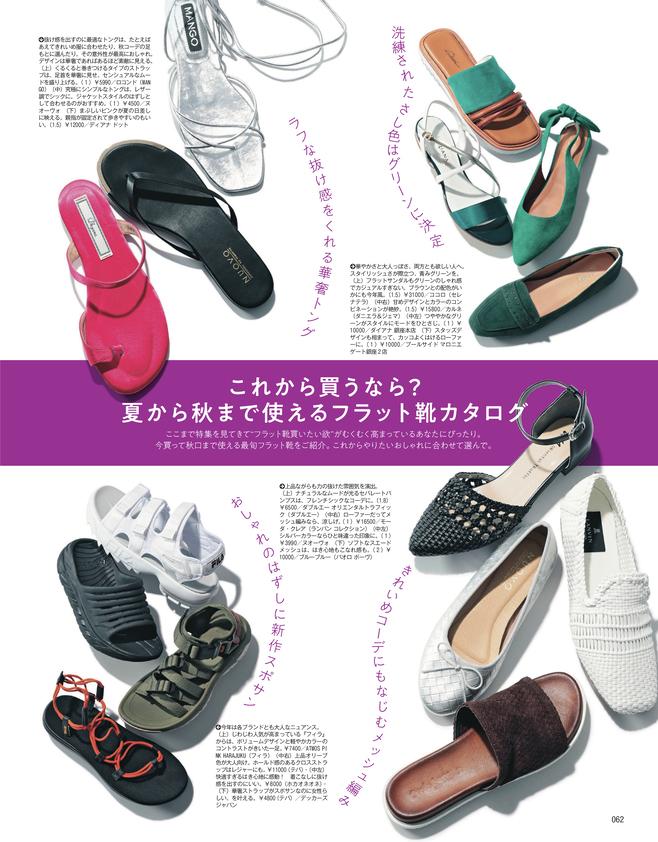 夏も秋も、フラット靴とスニーカーできれいな人!(5)
