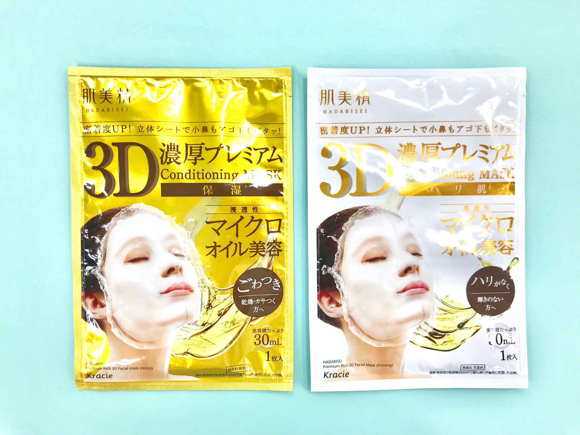 『肌美精』シートマスクのススメ♡ リニューアル&新登場した美容液たっぷりのマスクで、美肌への最短ルートを!_2