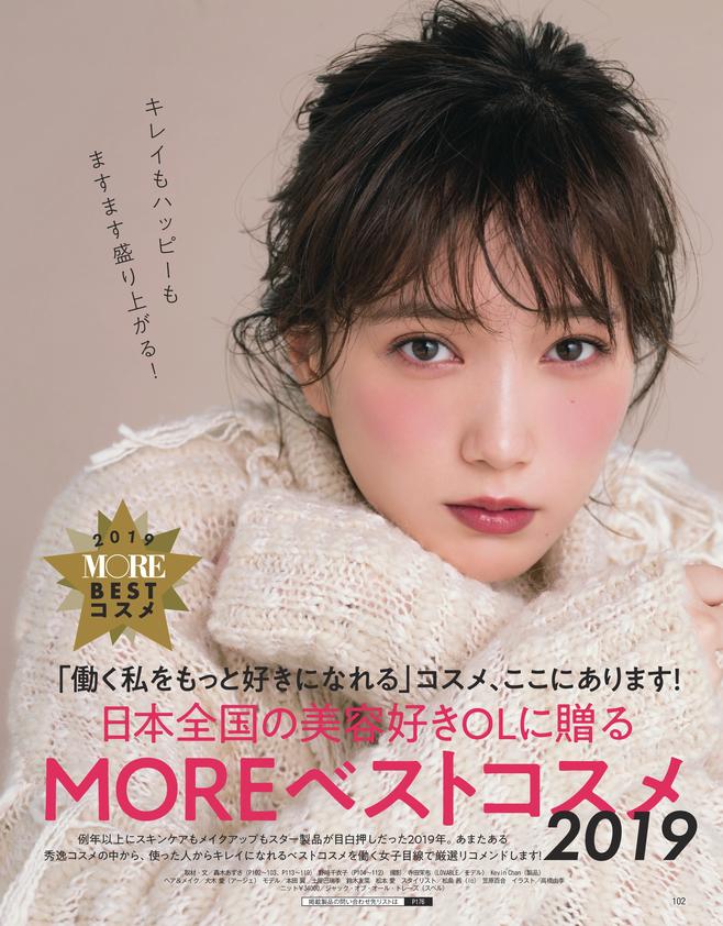 日本全国の美容好きOLに贈るMOREベストコスメ2019(1)