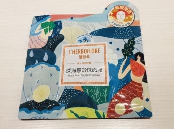 台湾の【レルボフルール】のパックを頂いちゃいました♡