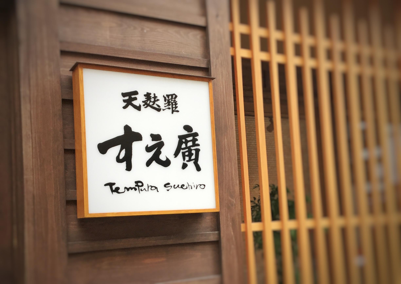 【#広島グルメ】テレビで話題になった「てんぷら すえ廣」!揚げたてアツアツの天ぷらがランチだと1,000円で食べれちゃう♡_4