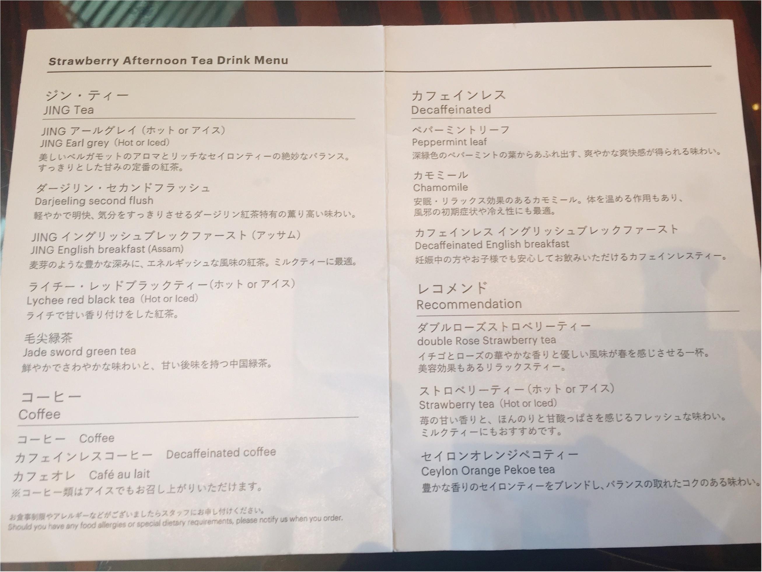 期間限定!ウェスティンホテル東京のストロベリーアフタヌーンティー♡♡_4_1