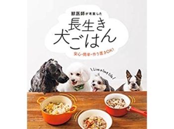 【今日のわんこ】太郎くん、書籍『獣医師が考案した長生き犬ごはん』で表紙デビュー!
