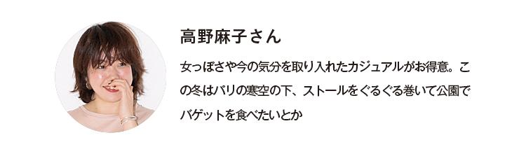 モデル・矢野未希子さんコラボや『シーバイクロエ』のスマホケースも♡ スタイリスト高野さん注目の冬アイテムとは?_1