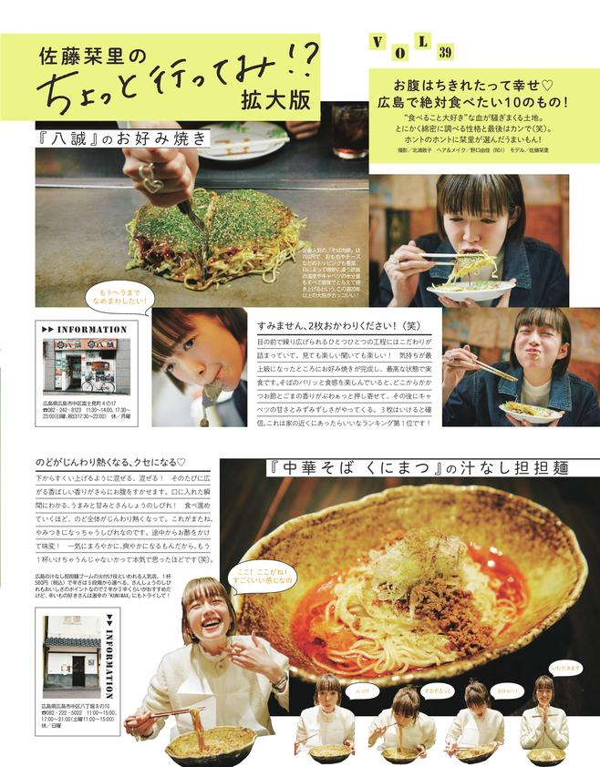 お腹はちきれたって幸せ♥ 広島で絶対食べたい10のもの!