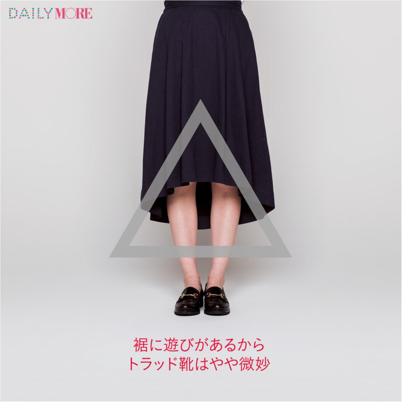 【いちばん脚が長く見えるのはどれだっ⁉】トレンド靴とトレンドスカート、ベストバランスを探せ!_1_2
