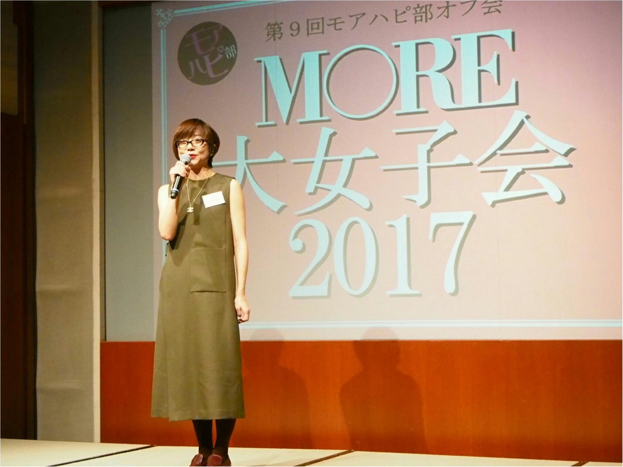 モアハピ部が集結!「MORE大女子会2017」の様子が2月28日発売のMORE4月号に掲載中?!あなたも雑誌に出るチャンスがあるかも?_3
