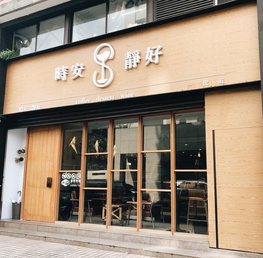 《台北のカフェ》フォトジェニックなモンブランなど秋のスイーツが楽しめる! おしゃれなカフェ3選【 #TOKYOPANDA のおすすめ台湾情報 】_8