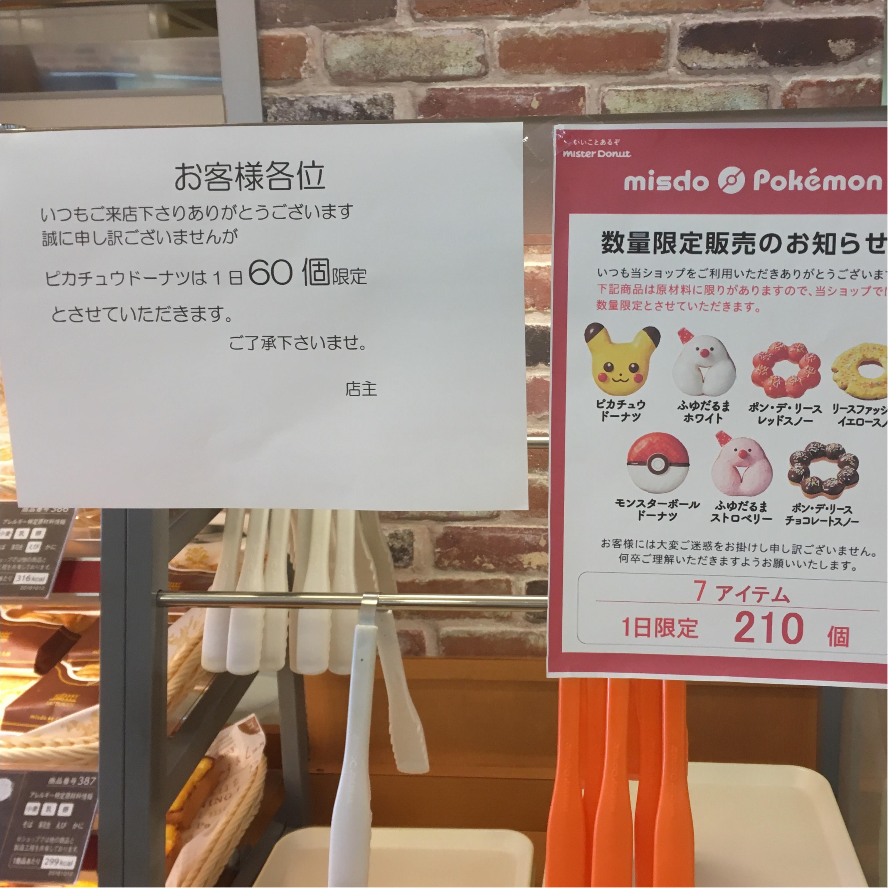 ♡ポケモン×ミスタードーナツ♡_2