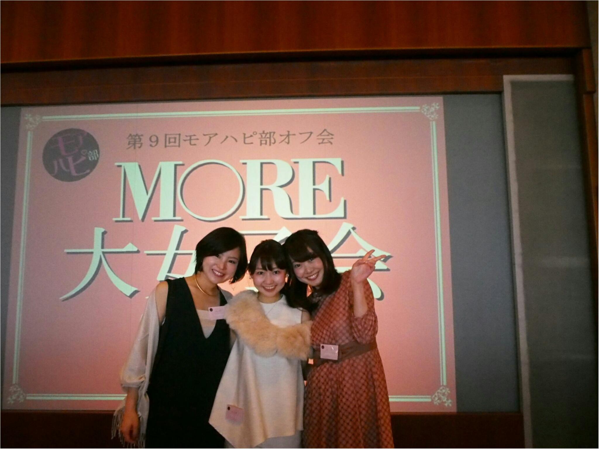 モアハピ部が集結!「MORE大女子会2017」の様子が2月28日発売のMORE4月号に掲載中?!あなたも雑誌に出るチャンスがあるかも?_1