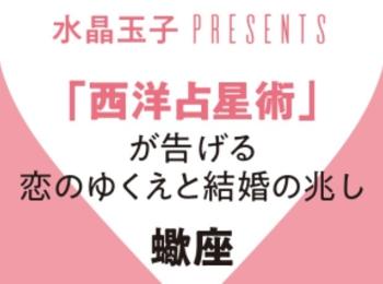 【2019年恋愛・結婚占い】当たる!!「蠍座」の恋のゆくえと結婚の兆し:水晶玉子の西洋占星術