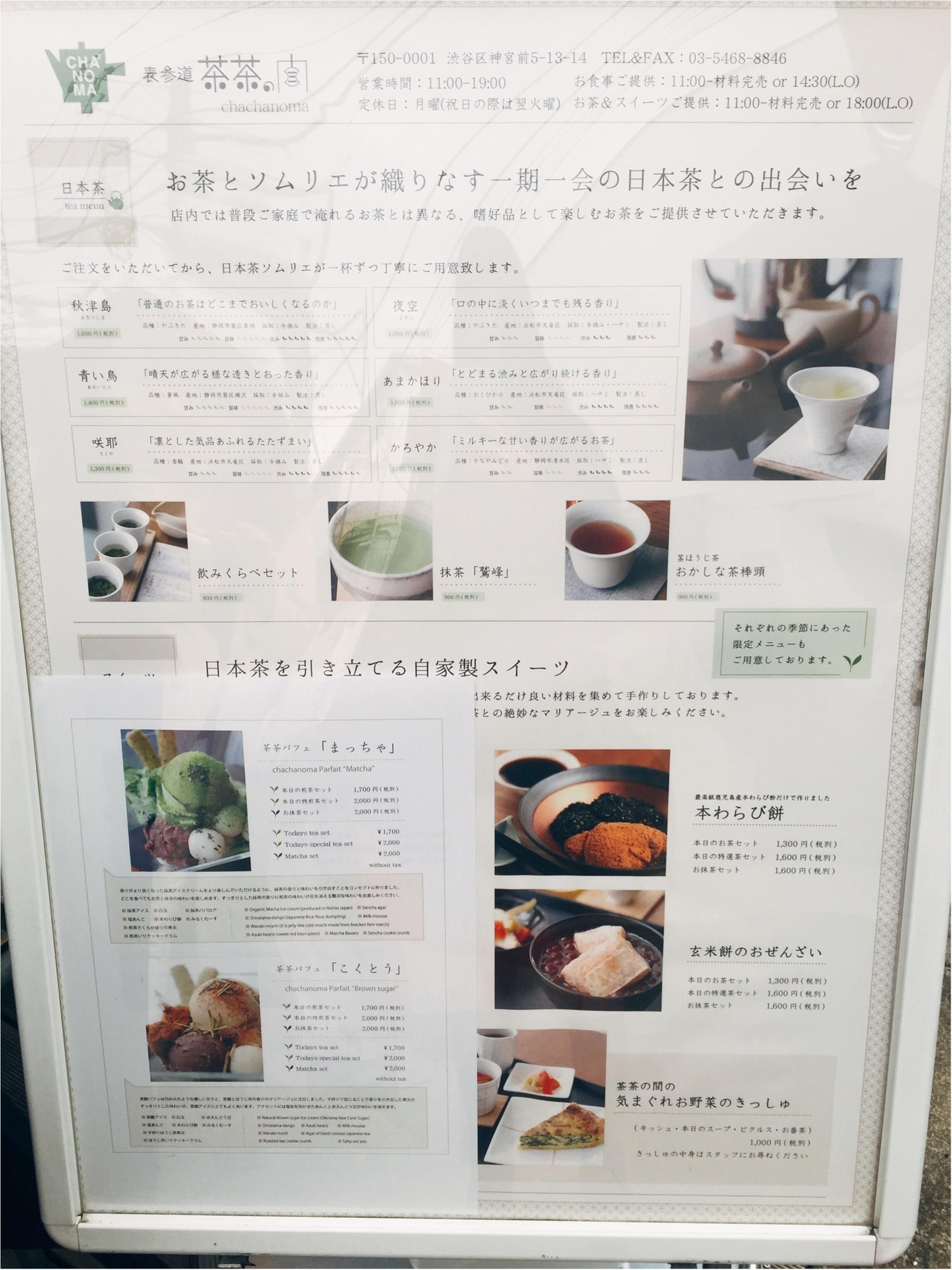 【表参道】日本茶が楽しめるカフェ♡期間限定《苺いり抹茶ティラミス》を食べに行きました♩_2