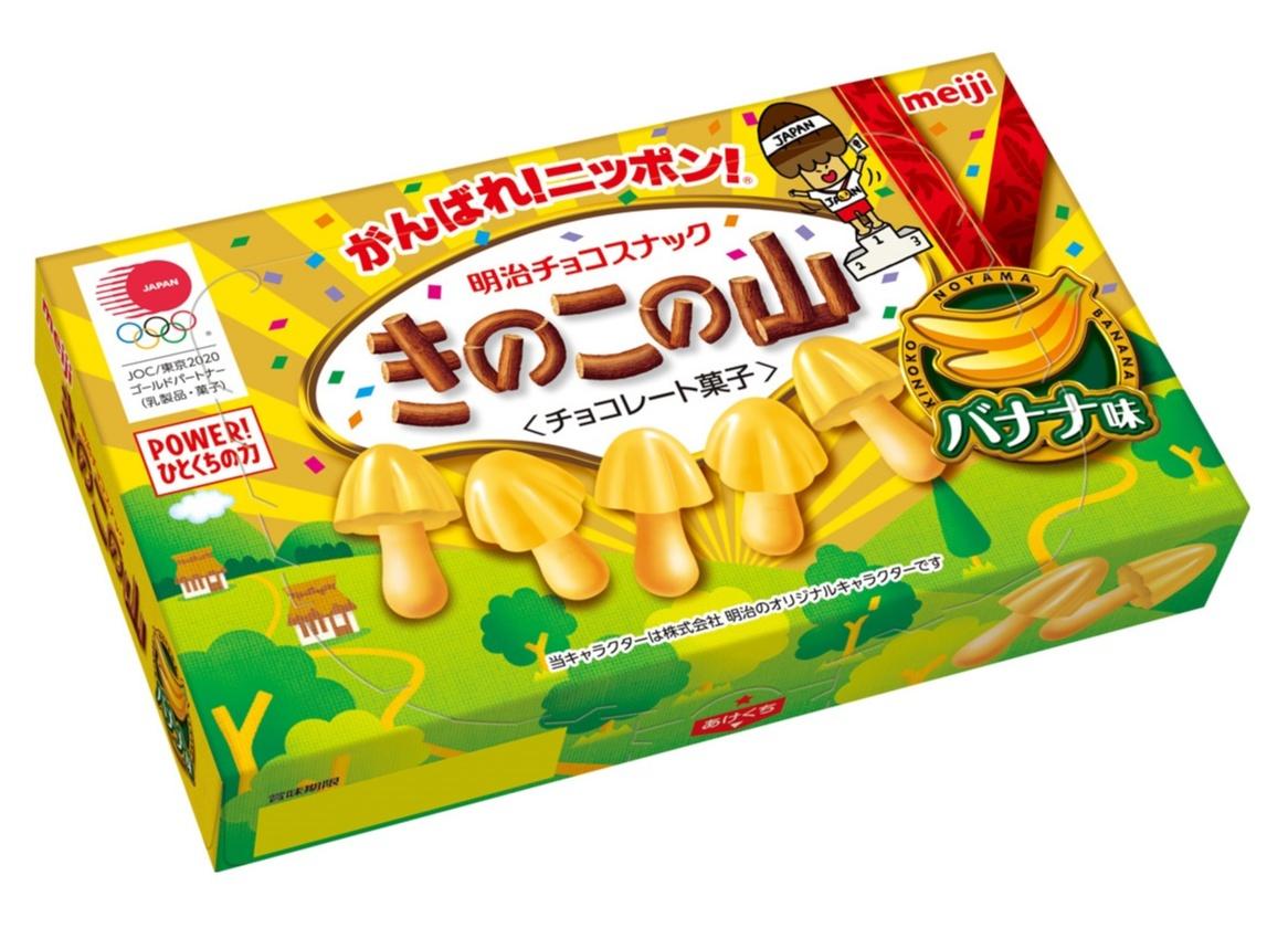 きのこ派・たけのこ派の新たな戦い! あなたはバナナ味?マンゴー味?_1