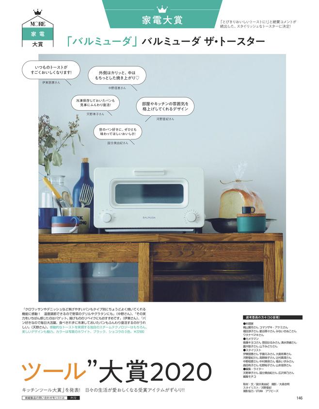 "MORE""家電&キッチンツール"" 大賞2020(1)"