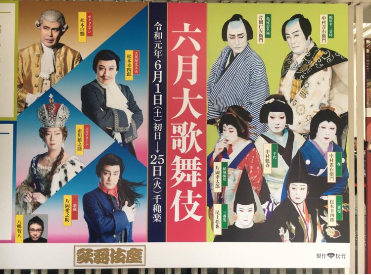 【歌舞伎のススメ*其の7】イヤホンガイドで3倍楽しい!笑いと涙の三谷幸喜×歌舞伎の世界♡_3