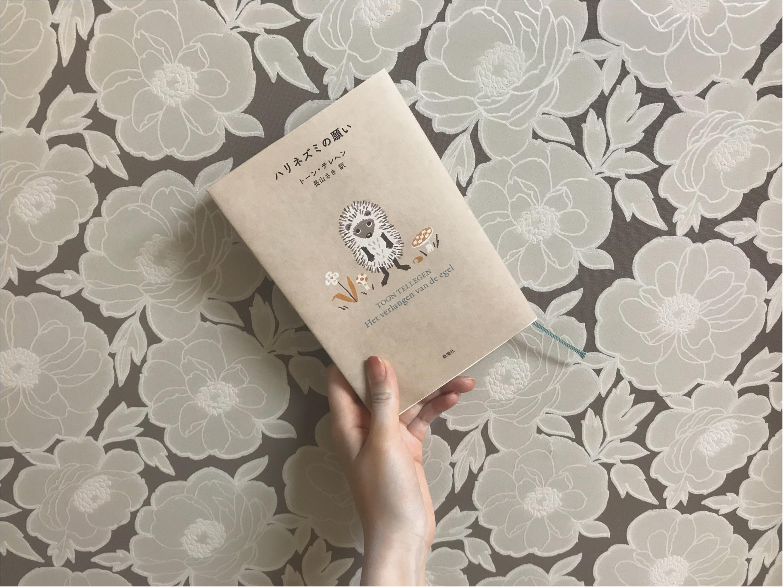 【読書の秋】話題の可愛い小説!1人の時間を有意義に過ごしてみる。_1
