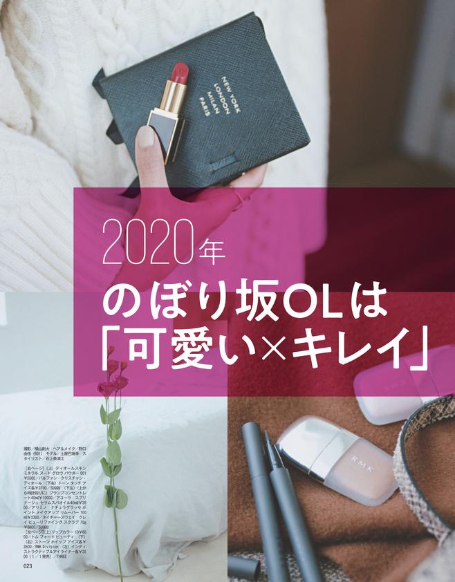 2020年のぼり坂OLは「可愛い×キレイ」美容でもっと輝く!(2)