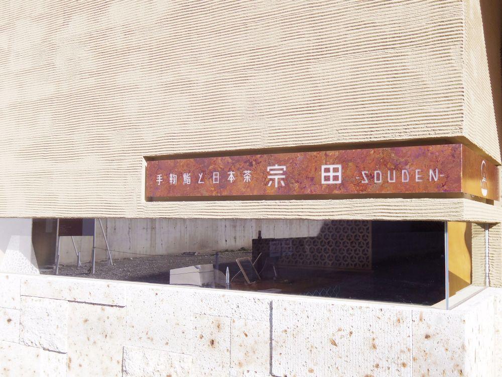 京都のおすすめランチ特集 - 京都女子旅や京都観光におすすめの和食店やレストラン7選_8