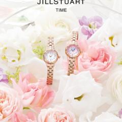 花々をモチーフにした「JILLSTUARTウオッチ」の新シリーズで幸せ気分♪