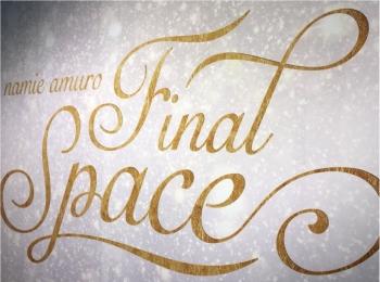 25年間が詰まった最後の空間!namie amuro Final Spaceがいよいよ開幕♡