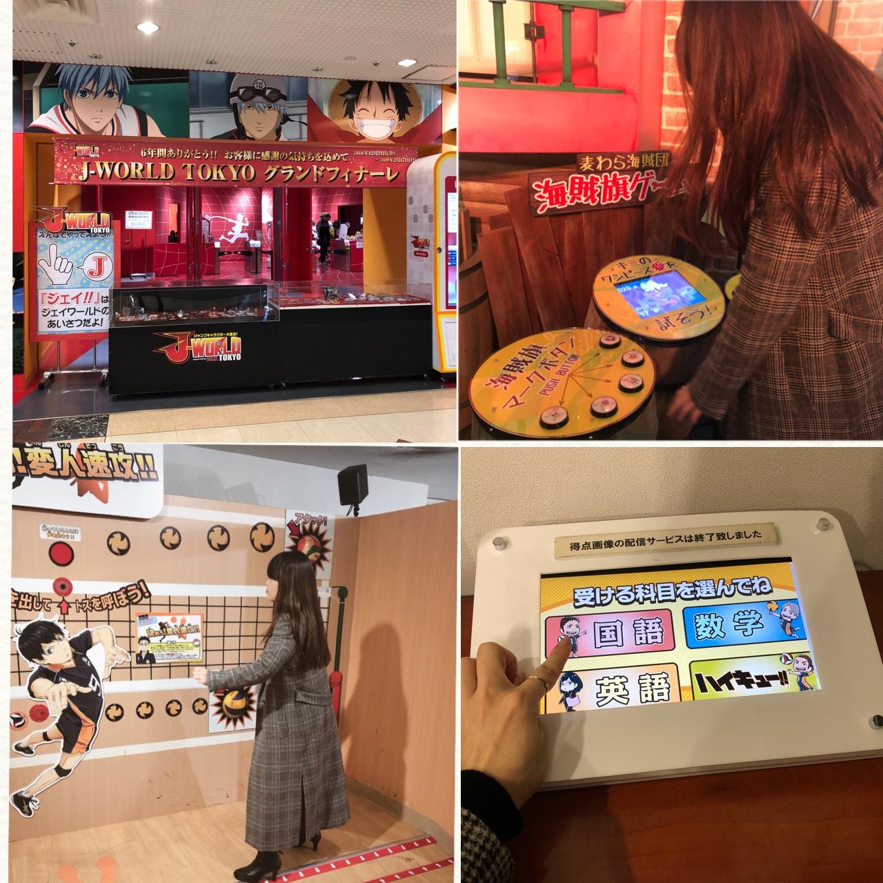 <2/17まで!>ついにグランドフィナーレ!J-WORLD TOKYOへ行ってきました♡_2