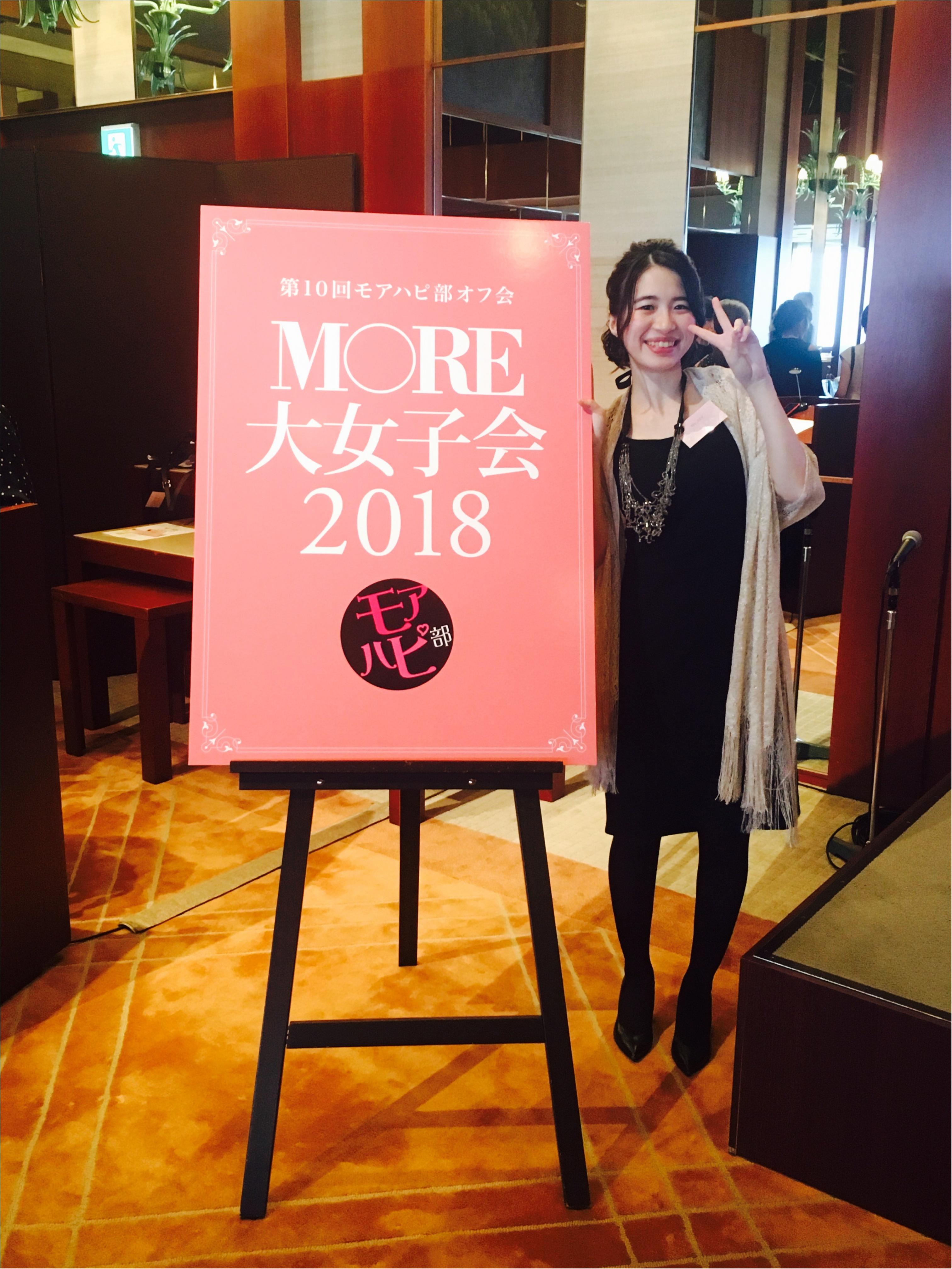 【MOREハピ部大女子会2018】に初参加!≪PRADA≫と≪MaxMara≫で褒められコーデ!_1