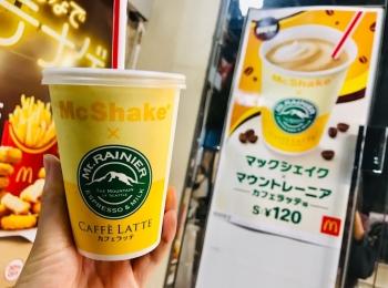 【マクドナルド】マウントレーニアと初コラボ!《マックシェイク カフェラッテ》が美味しすぎ♡