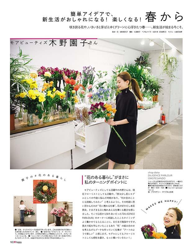 春から始める#花のある暮らし(2)