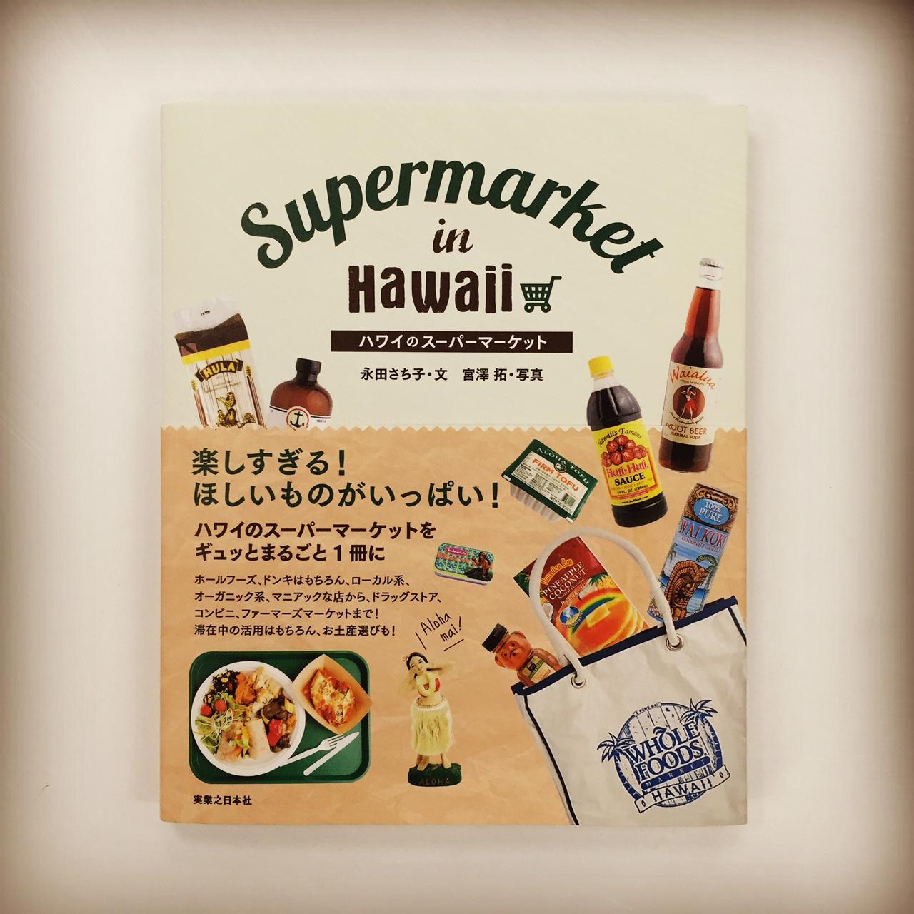 夏の予定はもう決まった? ありそうでなかったガイド本『ハワイのスーパーマーケット』_1