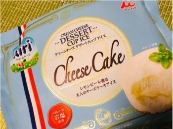 北海道民は寒い日こそ、暖かい家で【アイスクリーム】を食べます!!