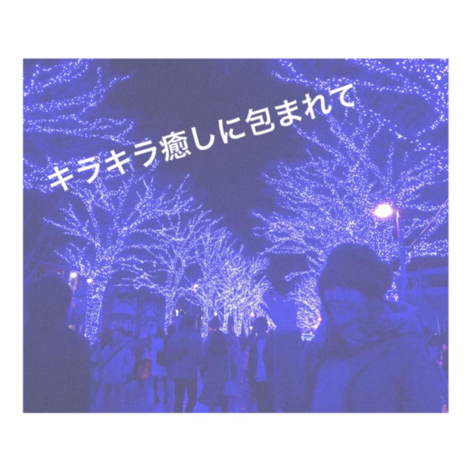 【イルミネーション】 今話題の東京イルミスポット″ #青の洞窟 ″ に大大大感動!_2