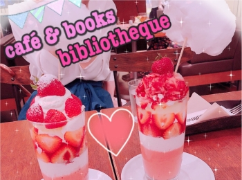 café & books bibliotheque フローズンフルーツフェア♡