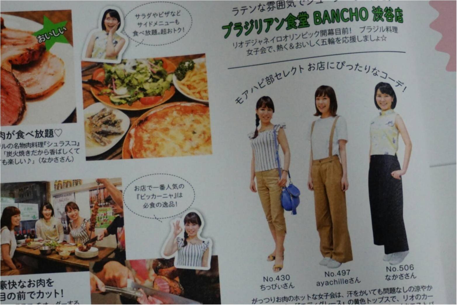 夏こそお肉♡渋谷でお得にシュラスコ女子会!!_1