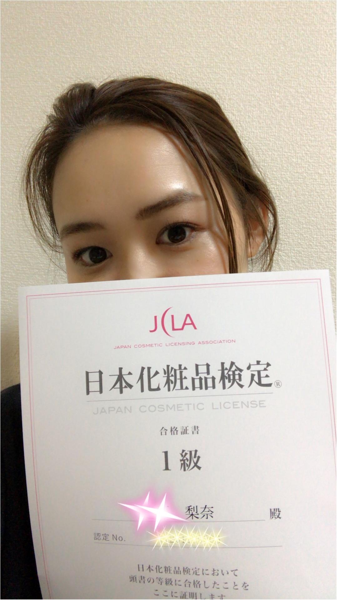 【コスメコンシェルジュ】美容知識を身につける✰日本化粧品検定1級合格しました!!_1