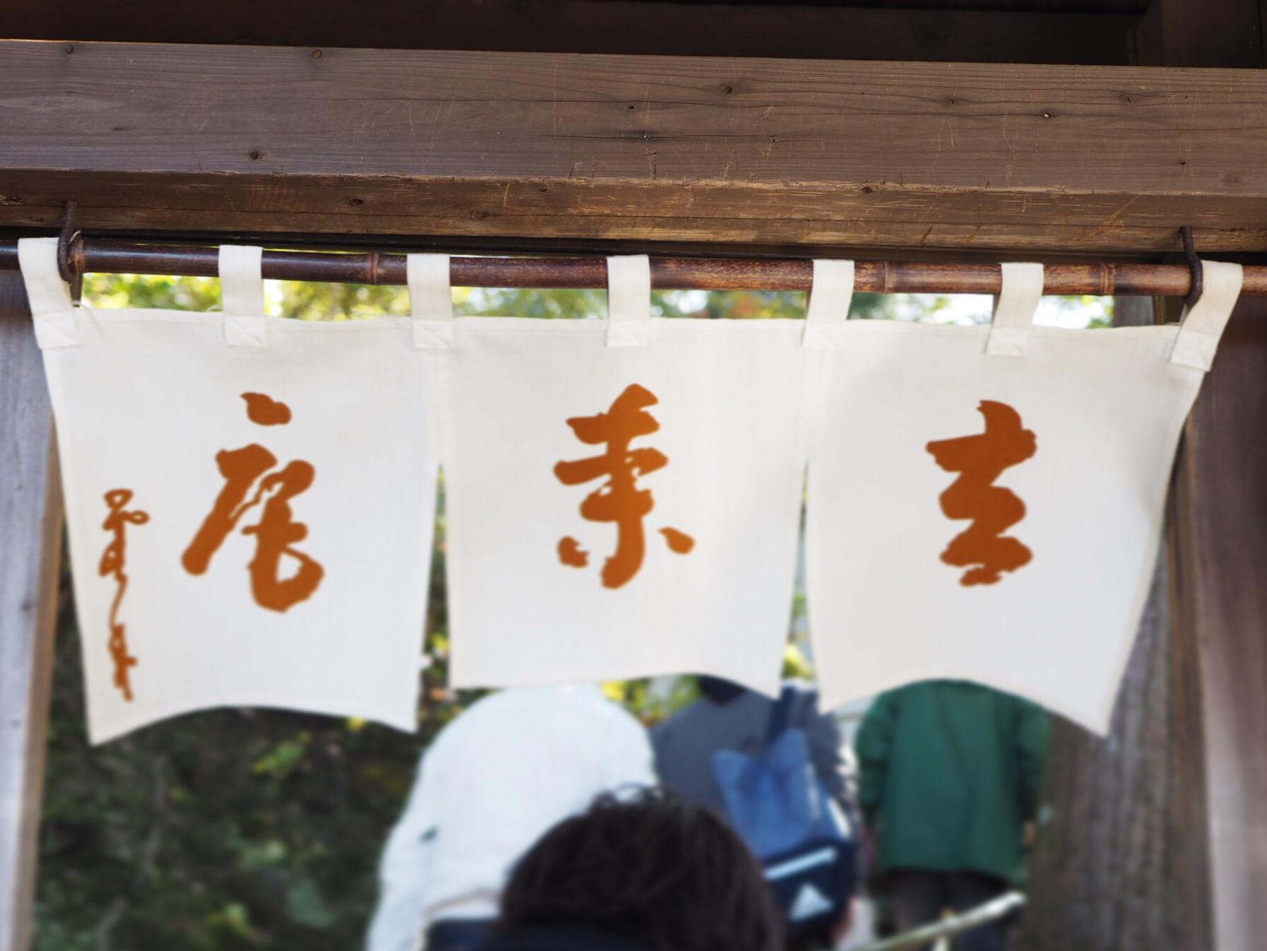 【#秋の鎌倉さんぽ】古民家でいただく絶品ビーフシチューと北鎌倉の紅葉♡_3