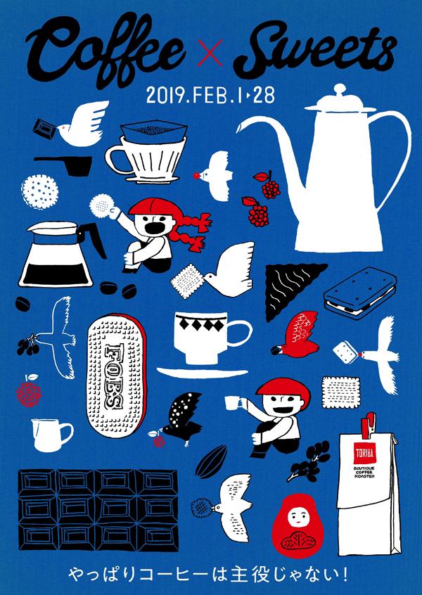 【2/28まで】MORE編集部でも愛飲中♪ 「TORIBA COFFEE」が開催するポップアップに行かなくっちゃ!!_1