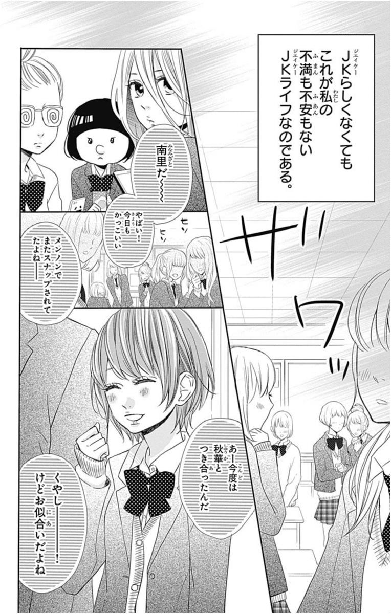 罪すぎイケメン現る!『アナグラアメリ』【あまあま男子に溶かされちゃう❤︎オススメ少女マンガ】_1_11