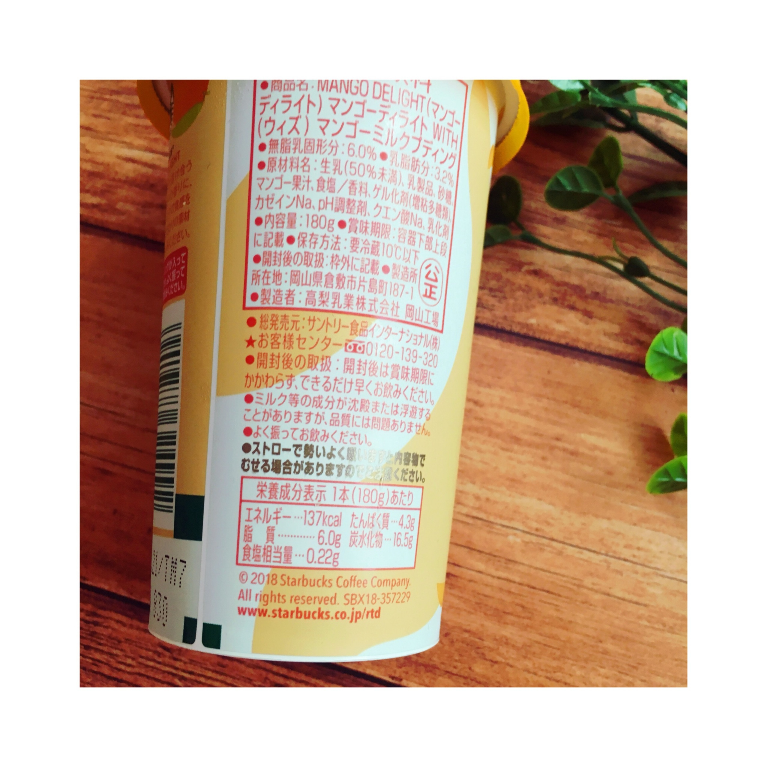 《本日7/10から期間発売★》コンビニで買える【スタバ】から新作登場!〝マンゴーディライト WITHマンゴーミルクプディング〟を飲んでみました❤️_3