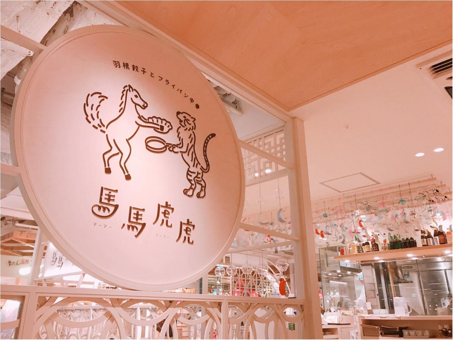夏といえば餃子!!風鈴が沢山の可愛いお店で♡_1