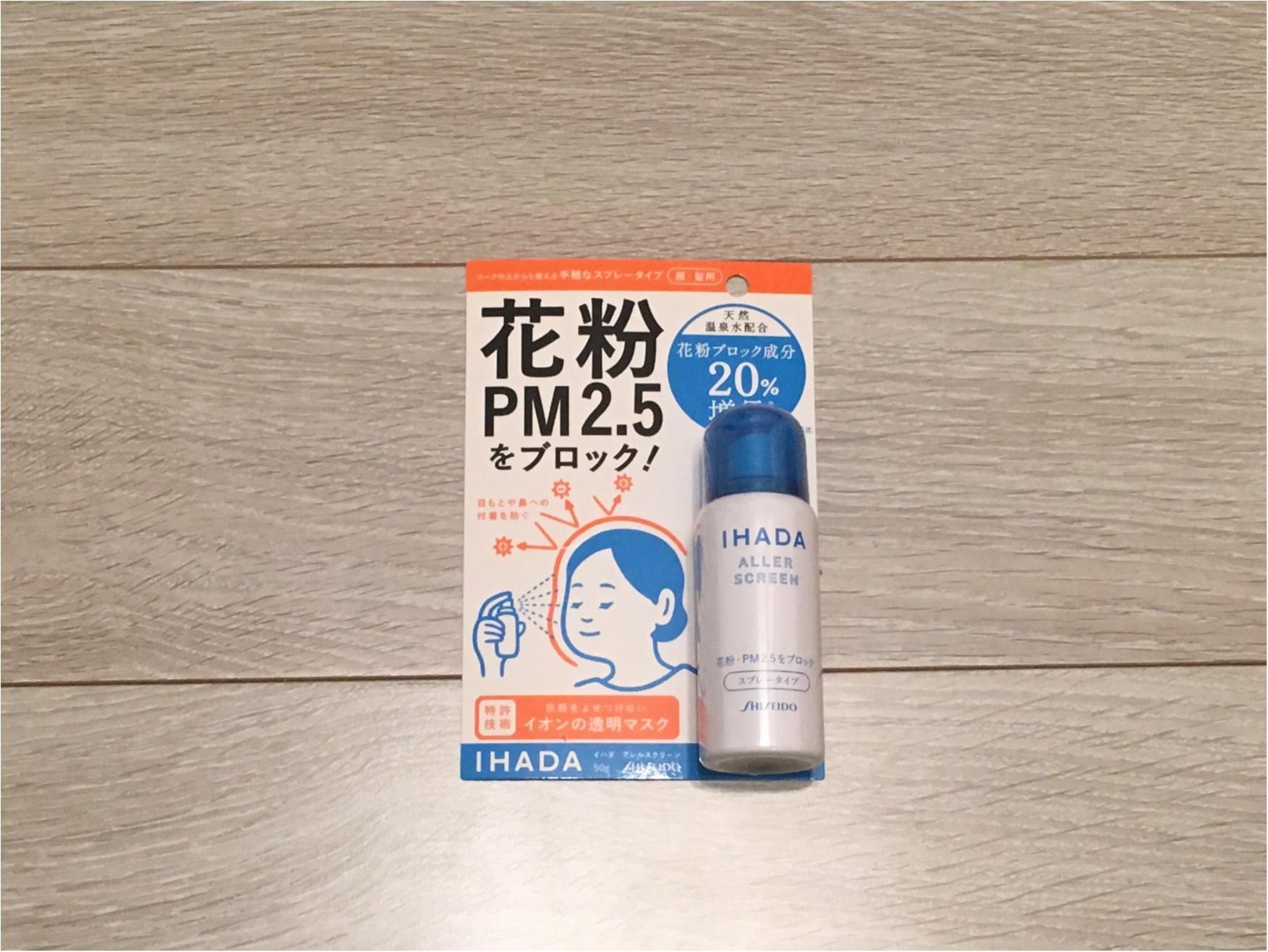【IHADA】花粉症、PM2.5に効果的アイテム!定番スプレータイプ&持ち歩きにも便利なジェルタイプ!_2