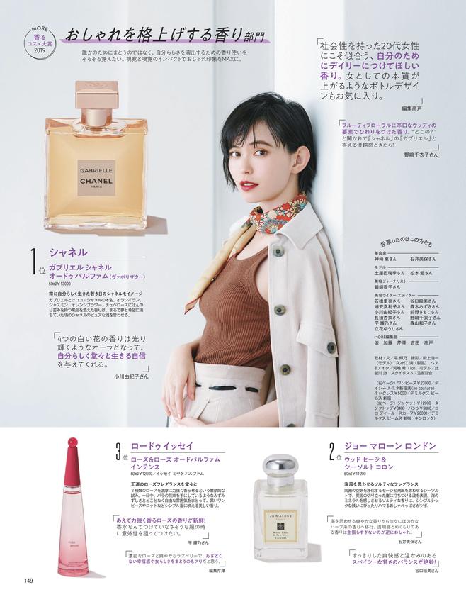 MORE 香るコスメ大賞2019(2)