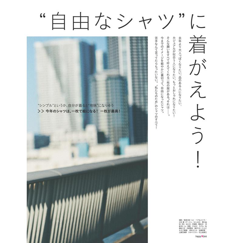 """""""自由なシャツ""""に着がえよう!(1)"""