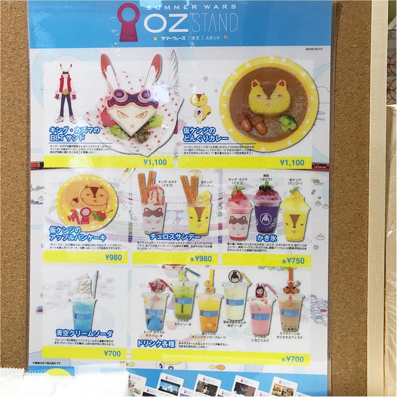 映画『サマーウォーズ』コラボカフェ【OZ STAND-オズ スタンド-】が東京スカイツリータウンに登場♡_3