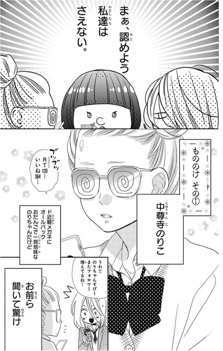 罪すぎイケメン現る!『アナグラアメリ』【あまあま男子に溶かされちゃう❤︎オススメ少女マンガ】_1_6