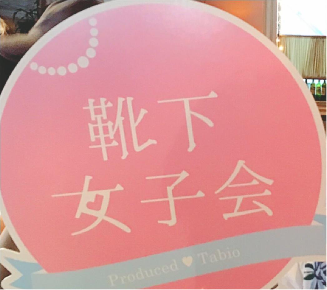 ゲストはあの《高橋愛ちゃん》❤️【Tabio presents 靴下女子会】に参加してきました!_1