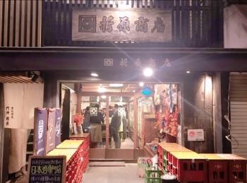 【#門前仲町】忘年会シーズンに!人気の立ち飲み酒場「折原商店」♡