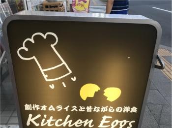 【欅坂46も来店】人気のオムライス屋さん