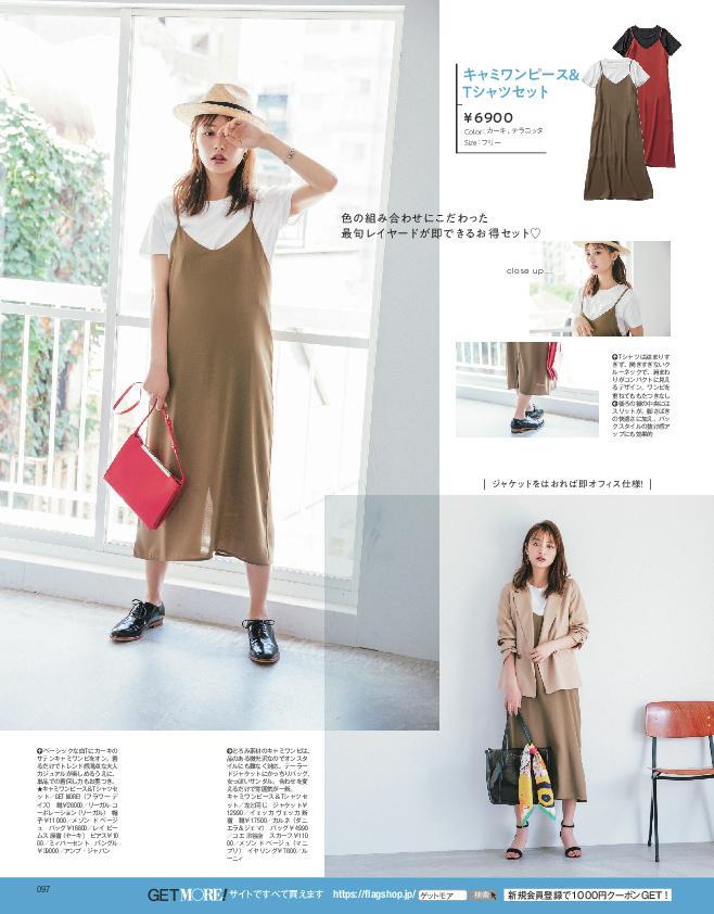"""【GET MORE!】「必要なのはFlower Daysの""""涼しく見える""""可愛い服」(4)"""