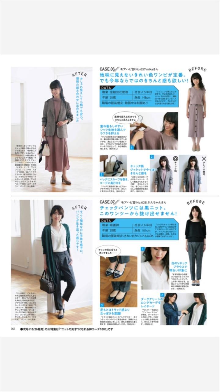 MORE11月号発売!表紙は白石麻衣ちゃん♡ジルスチュアートの豪華付録♡_2